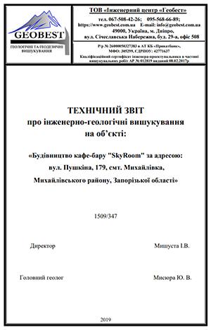 Геология Тернополь