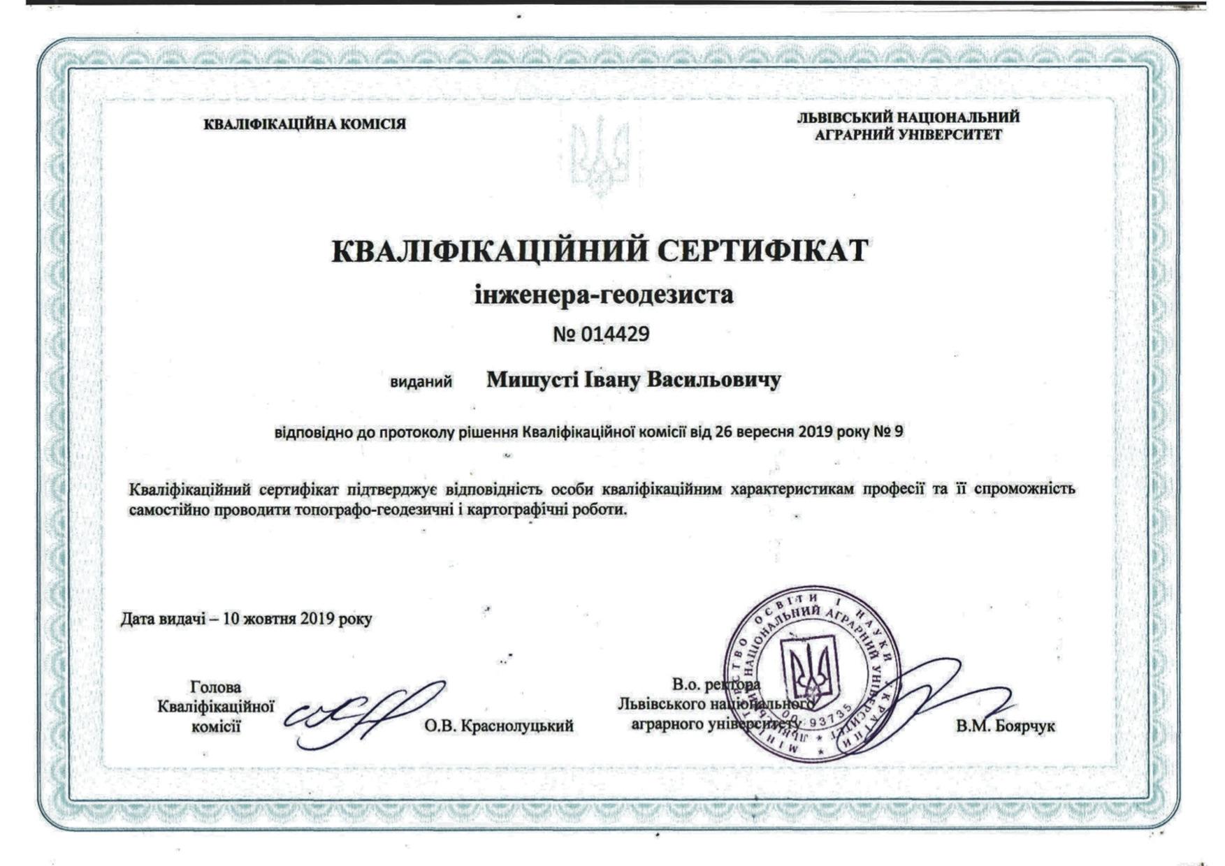 Инженерные изыскания Житомир ГЕОБЕСТ