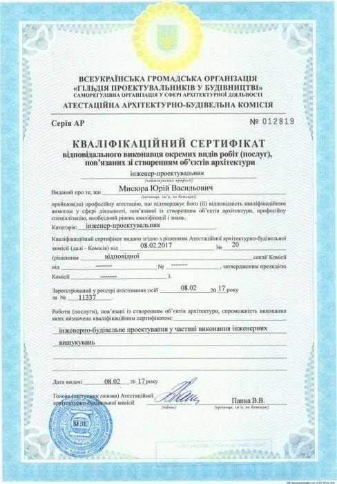 Геодезия Тернополь ГЕОБЕСТ