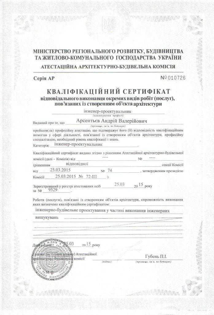 Геология Житомир ГЕОБЕСТ