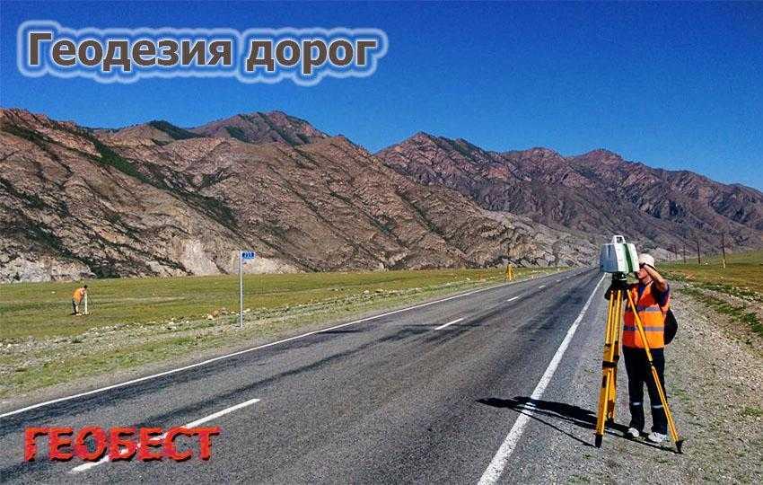 Геодезия - строительство автомобильных дорог