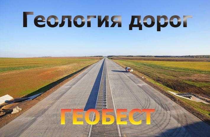 геология для строительство дорог