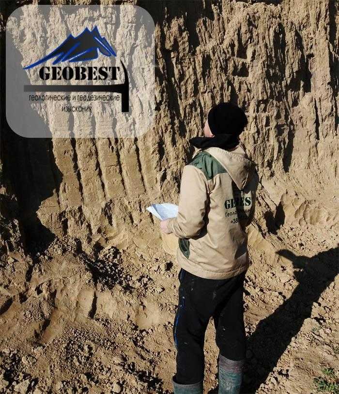 Заказать геология Украина