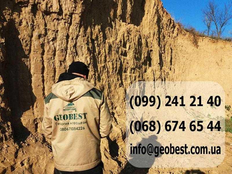 Геологические работы ГЕОБЕСТ