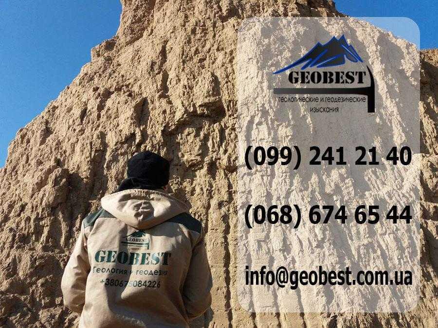 Заказать геологию