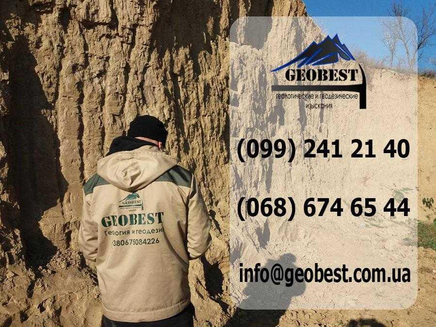 Цена геология участка Украина