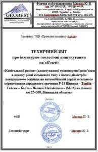 Інженерно-геологічні вишукування для ремонту транспортної розв'язки в м. Турбів