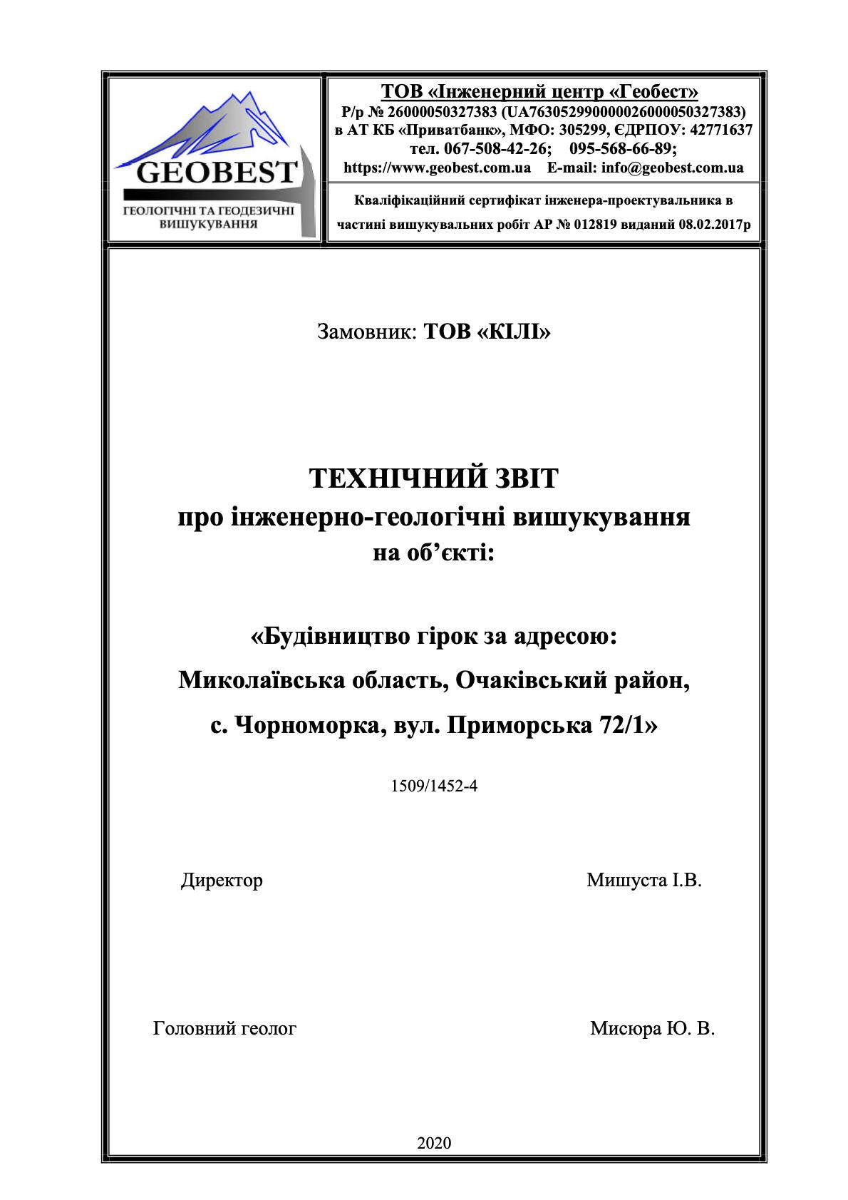 Геология Украина